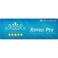 Microinvest Хотел Pro